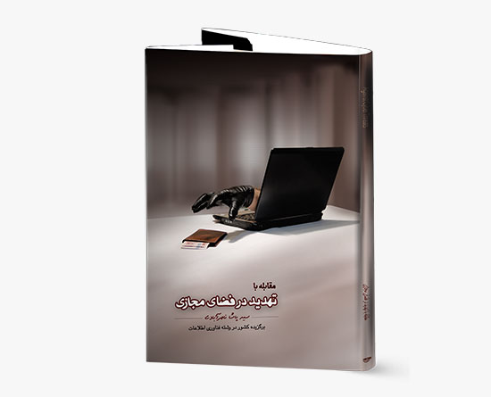 طراحی جلد کتاب تهدید در فضای مجازی