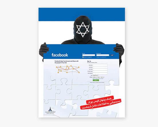طراحی بیلبرد خطرات فیس بوک موسسه تحقیقاتی