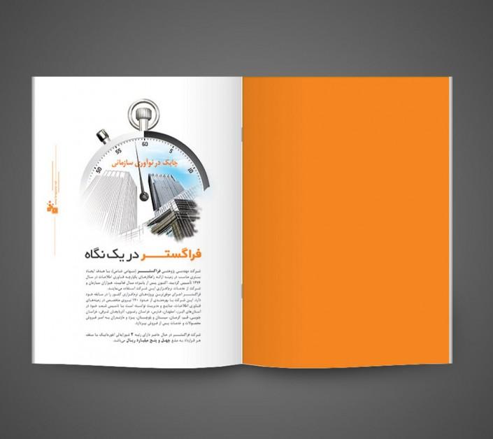 طراحی و چاپ کاتالوگ معرفی فراگستر