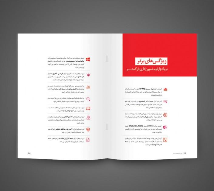 طراحی و چاپ کاتالوگ اتوماسیون اداری فراگستر