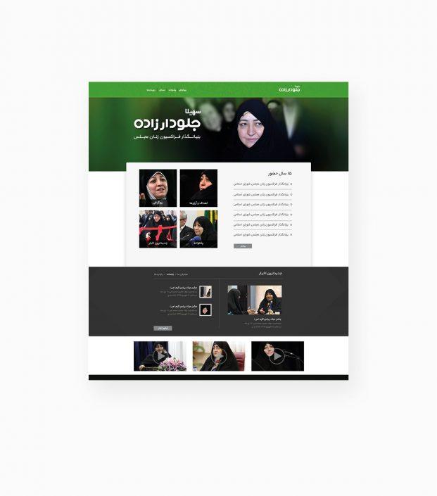 طراحی UI وبسایت شخصی خانم جلودارزاده