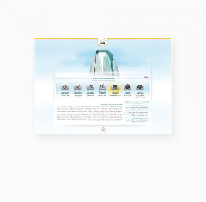 طراحی UI پورتال همراه اول