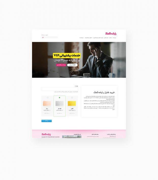 طراحی UI وبسایت رایانه کمک