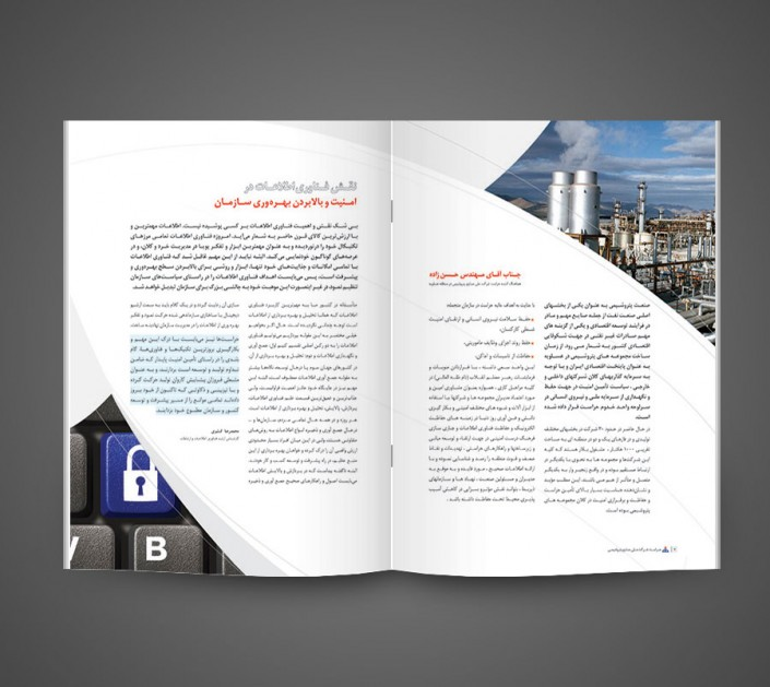 طراحی و چاپ کاتالوگ شرکت صنایع پتروشیمی