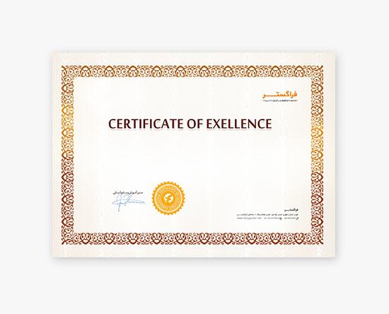 طراحی گواهینامه صلاحیت شرکت فراگستر