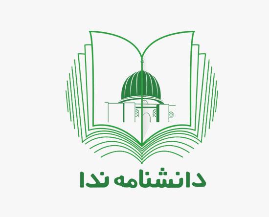 طراحی لوگو دانشنامه فلسطین