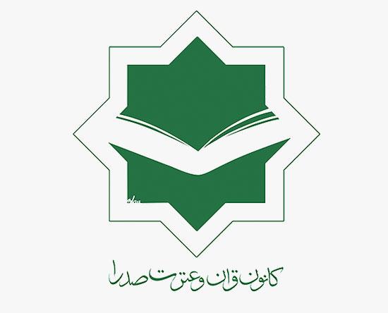 طراحی لوگو کانون قرآن دانشگاه صدرا