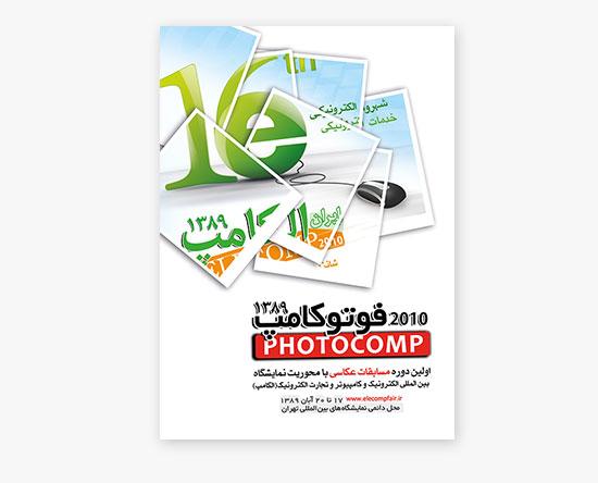 پوستر مسابقه عکاسی الکامپ 2010