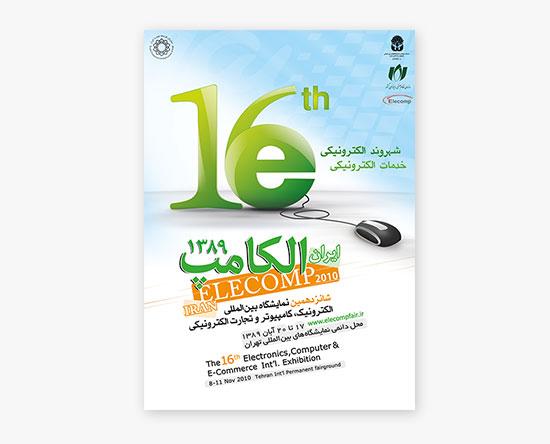 پوستر نمایشگاه بین المللی الکامپ 2010