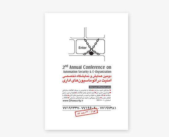 پوستر همایش امنیت اتوماسیون ها
