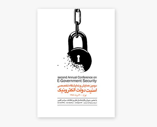 پیمان ناصرآبادی | طراح گرافیست حرفه ای | طراحی لوگو | ساخت لوگو ...طراحی لوگوی همایش امنیت دولت الکترونیک