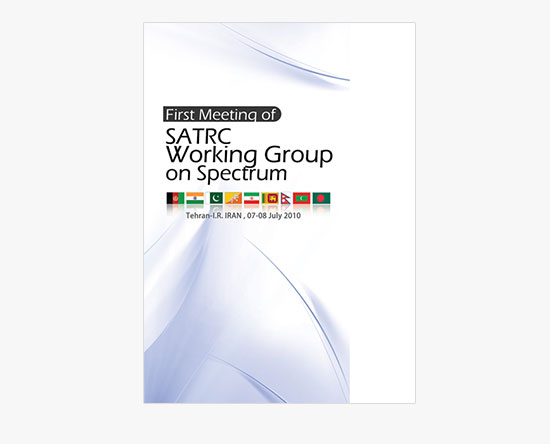 پوستر همایش بین المللی سازمان تنظیم مقررات