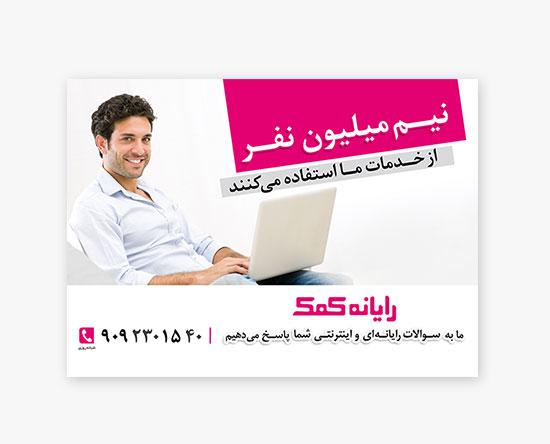 تابلوی تبلیغاتی شرکت رایانه کمک