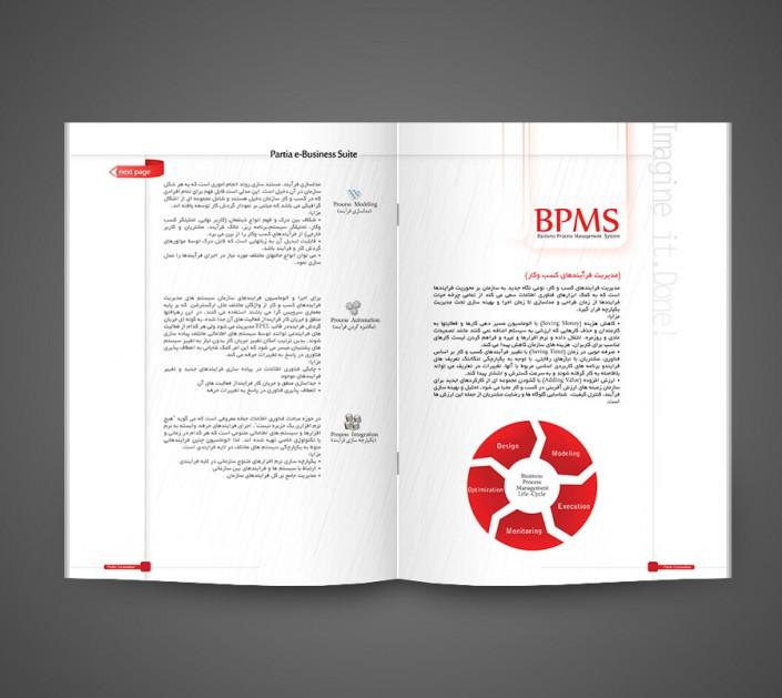 طراحی کاتالوگ شرکت نرم افزاری پارتیا