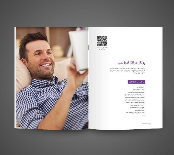 طراحی و چاپ کاتالوگ شرکت نرم افزاری ایده