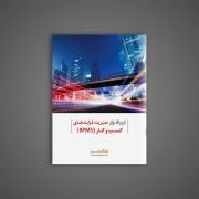 طراحی و چاپ کاتالوگ BPMS فراگستر