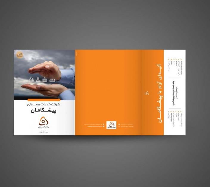 طراحی کاتالوگ بیمه کوثر (پیشگامان)