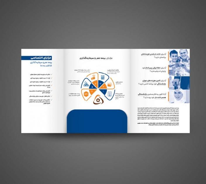 کاتالوگ بیمه عمر و سرمایه گزاری بیمه کوثر