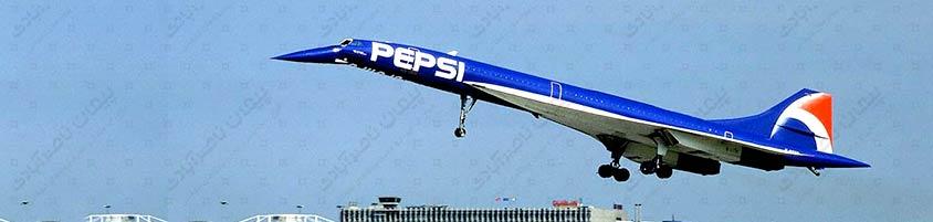 رنگ طراحی لوگوی پپسی|هواپیمای کنکورد پپسی با رنگ برندینگ آبی