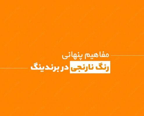 مفاهیم پنهانی رنگ نارنجی در طراحی لوگو