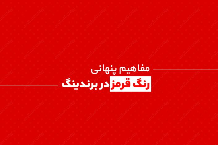 مفاهیم پنهانی رنگ قرمز در طراحی لوگوی شرکت های بزرگ