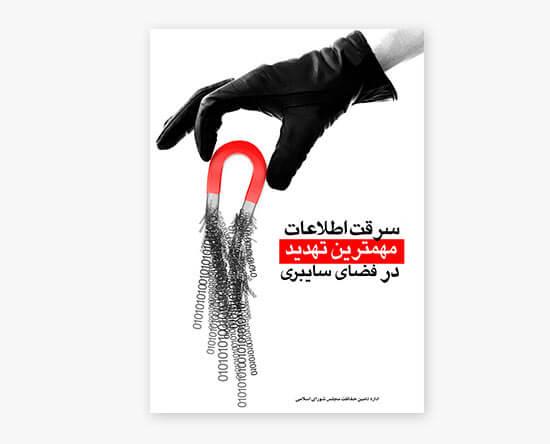 طراحی پوستر همایش پدافند غیر عامل مجلس شورای اسلامی