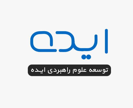 طراحی لوگو فارسی شرکت نرم افزاری ایده