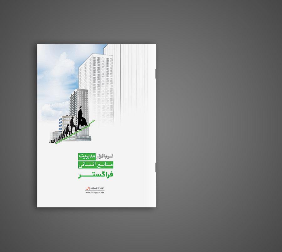 طراحی و چاپ کاتالوگ منابع انسانی فراگستر