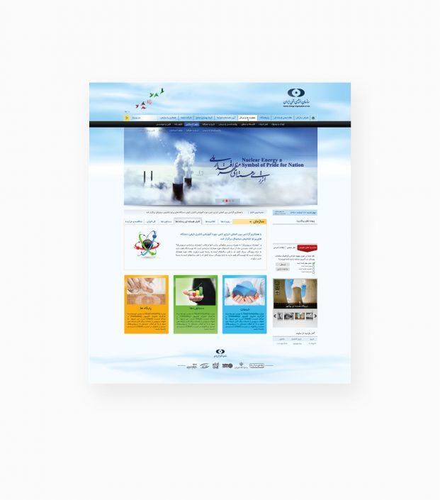طراحی رابط کاربری وبسایت سازمان انرژی اتمی