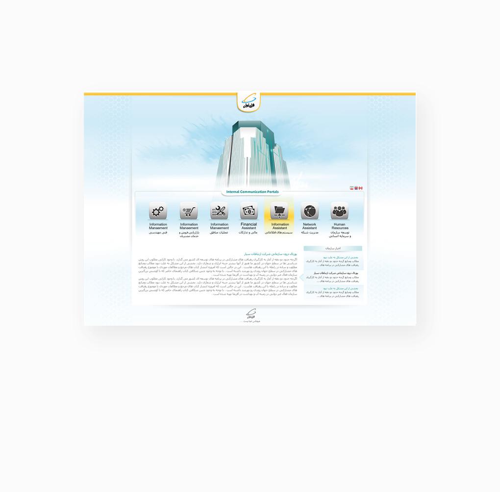 طراحی رابط کاربری وبسایت همراه اول