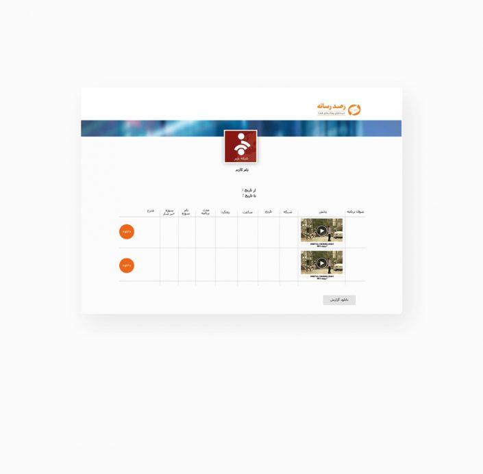 طراحی UI وبسایت رصد رسانه