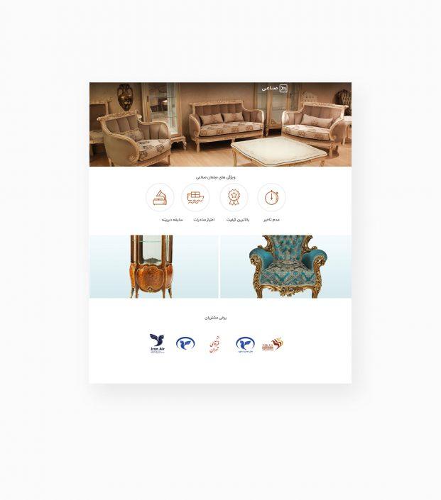 طراحی UI وبسایت صنایع چوبی صناعی