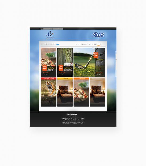 طراحیUI وبسایت فروشگاه فروشگاه کاپادوک