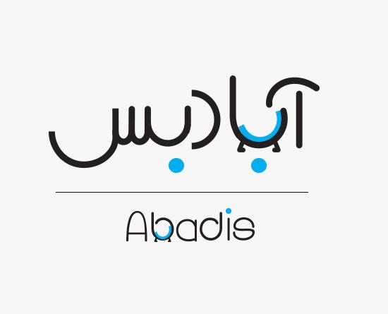 طراحی لوگو فارسی شرکت ساختمانی آبادیس