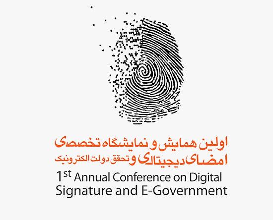 طراحی نماد همایش تخصصی امضای دیجیتال