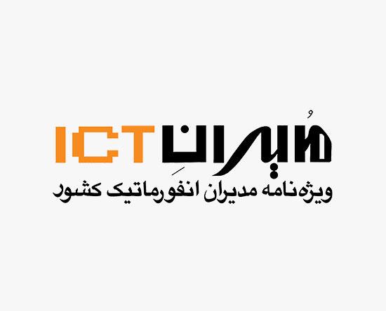 طراحی لوگو فارسی مجله مدیران آی سی تی