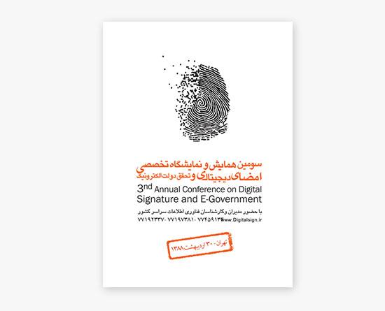 پوستر همایش امضای دیجیتال