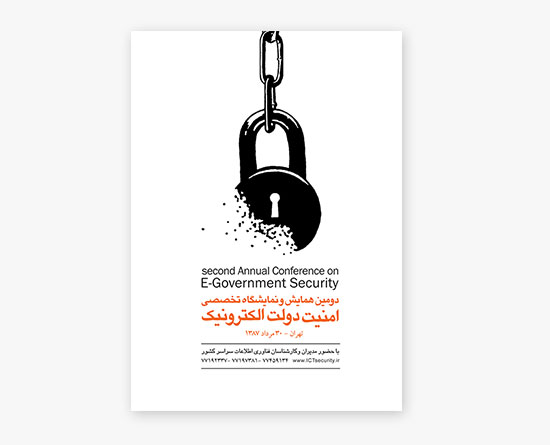 طراحی لوگوی همایش امنیت دولت الکترونیک