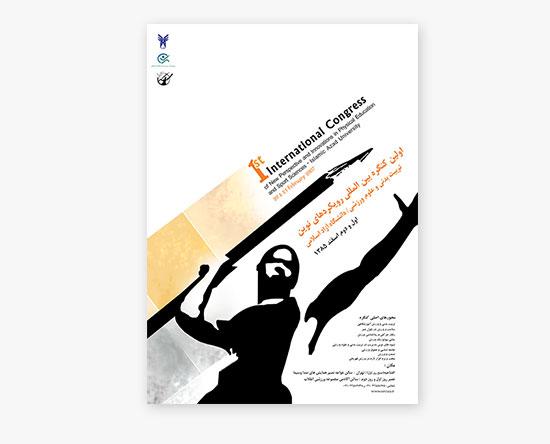 پوستر همایش بین المللی دانشگاه آزاد