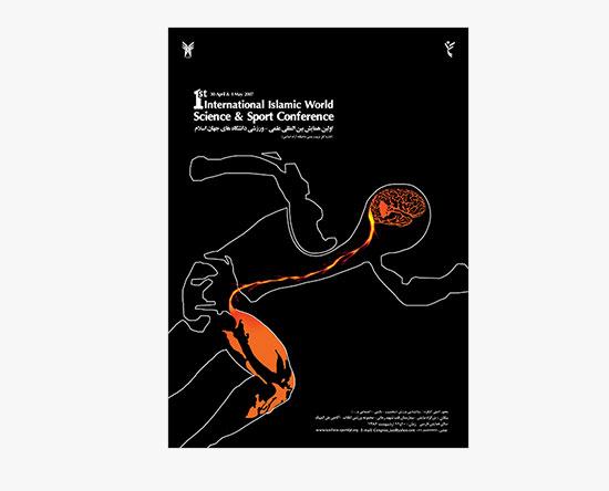 پوستر همایش بین المللی راوانشناسی ورزش