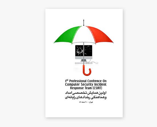 پوستر همایش سازمان فناوری اطلاعات