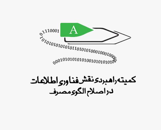 طراحی نماد همایش تخصصی الگوی مصرف