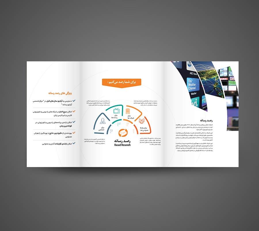 طراحی و چاپ کاتالوگ شرکت رصد رسانه