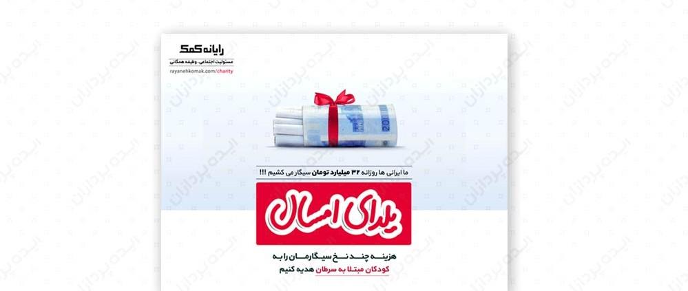 ایده نهایی پوستر کمپین یلدای امسال - ایده پردازان