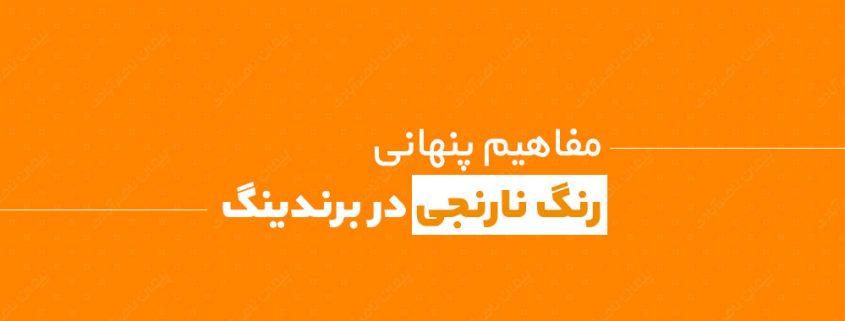 لوگو نارنجی