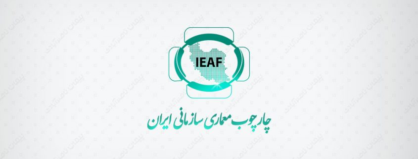 طراحی لوگو چارچوب معماری سازمانی ایران