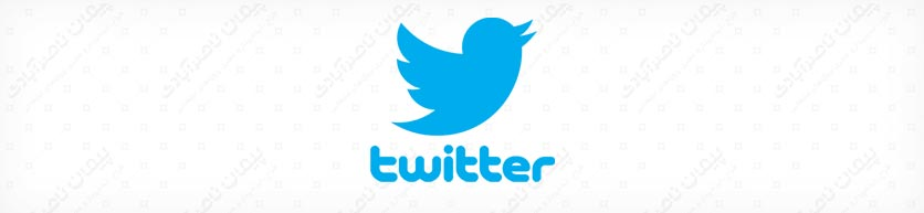 طراحی لوگو شرکت توییتر