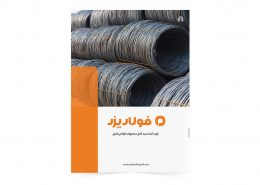طراحی کاتالوگ صنعتی