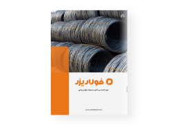 طراحی کاتالوگ فولاد یزد
