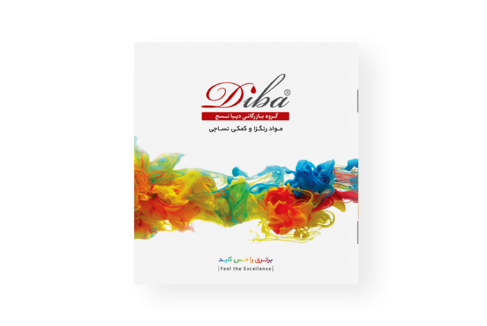 طراحی کاتالوگ دیبا